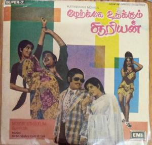 Merkey Uthikkum Suriyan Tamil Film EP Vinyl Record by Shankar Ganesh www.mossymart.com