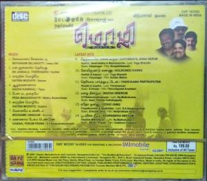 Mozhi Tamil Film Audio CD by Vidyasagar www.mossymart.com