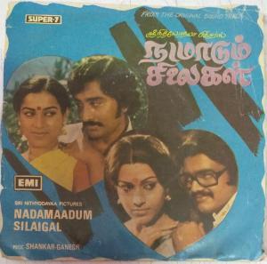 Nadamaadum Silaigal Tamil Film EP Vinyl Record by Shankar Ganesh www.mossymart.com