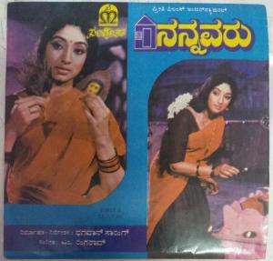Nannavaru Kannada Film EP Vinyl Record by M Ranga Rao www.mossymart.com