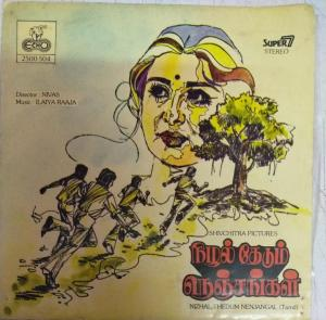 Nizhal Thedum Nenjangal Tamil Film EP Vinyl Record by Ilayaraja www.mossymart.com