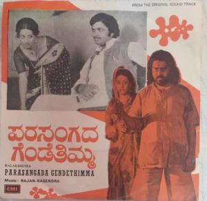 Parasangada Gendethimma Kannada Film EP Vinyl Record by Rajan Nagedra www.mossymart.com