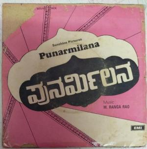 Punarmilana Kannada Film EP Vinyl Record by M Ranga Rao mossymart.com