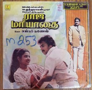 Raaja Mariyathai Tamil Film EP Vinyl Record by Shankar Ganesh www.mossymart.com