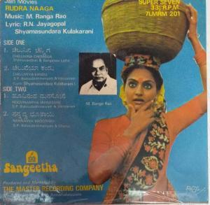 Rudra Naaga Kannada Film EP Vinyl Record by M Ranga Rao www.mossymart.com