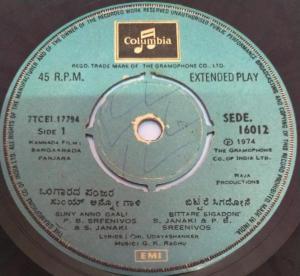 Sangama and Bangaarada Kannada FIlm EP VInyl Record 16012 www.mossymart.com 1