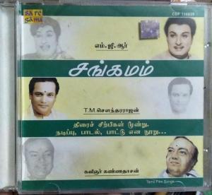 Sangamam Old Tamil Film Hits Audio CD www.mossymart.com