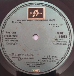 Sangharsha Kannada FIlm EP Vinyl Record by Vijayabhaskar www.mossymart.com