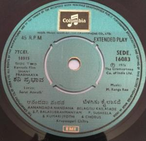 Shani Prabhaava Kannada FIlm EP Vinyl Record by M Ranga Rao www.mossymart.com