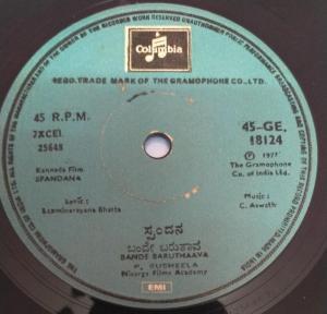 Spandana Kannada FIlm EP Vinyl Record by C Ashwanth www.mossymart.com