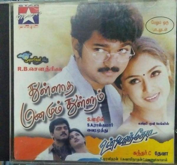 Thullatha Manamum Thullum and Unnai thedi Tamil FIlm Audio CD www.mossymart.com