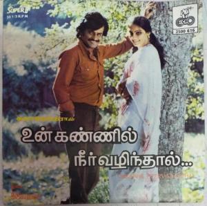 Unkannil Neervazhinthal Tamil Film EP Vinyl Record by Ilayaraja www.mossymart.com