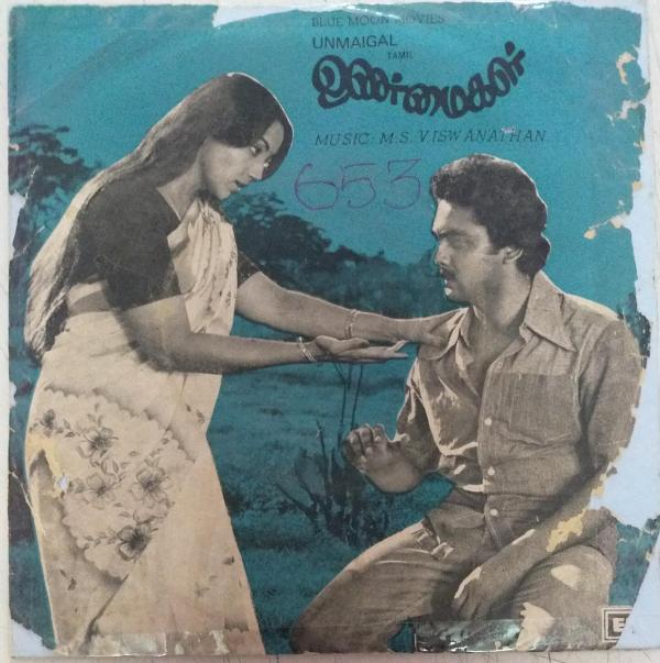 Unmaigal Tamil Film EP Vinyl Record by M S Viswanathan www.mossymart.com