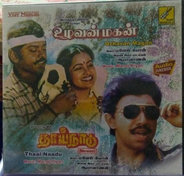 Tamil Film Audio CD by G V Prakash www.mossymart.com