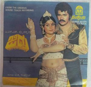 jiddu Kannada Film EP Vinyl Record by G K Venkatesh www.mossymart.com