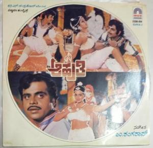 Aahuthi Kannada Film EP Vinyl Record by M Ranga Rao www.mossymart.com
