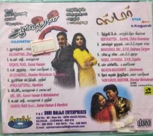 Aalavanthan and Star Tamil Audio CD by A R Rahman www.mossymart.com