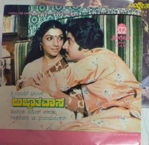 Agnatavaasa Kannada Film EP Vinyl Record by Ramesh Naidu www.mossymart.com