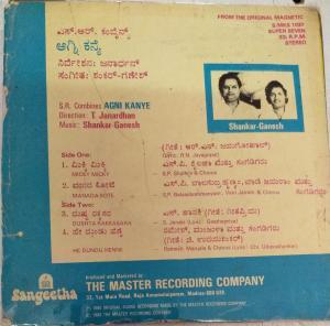 Agni Kanye Kannada Film EP Vinyl Record by Shankar Ganesh www.mossymart.com
