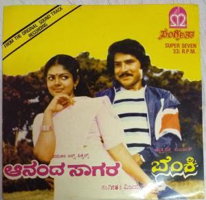 Ananda Saagara Kannada Film EP Vinyl Record by Vijayabhaskar www.mossymart.com