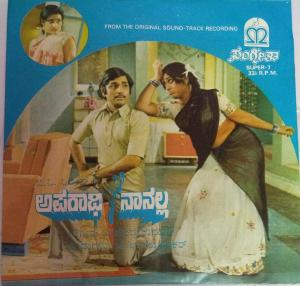 Aparadhi Naanalla Kannada Film EP Vinyl Record by Upendrakumar www.mossymart.com