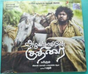 Azhagar samyin kuthirai Tamil Audio CD by Ilayaraja www.mossymart.com