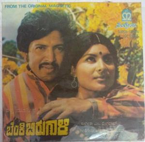 Benki Birugali Kannada Film EP Vinyl Record by M Ranga Rao www.mossymart.com