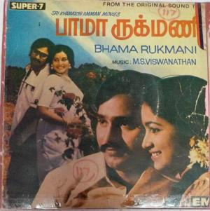 Bhama Rukmani Tamil Film EP VInyl Record by M S Viswanathan www.mossymart.com