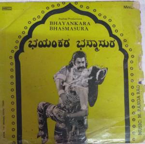 Bhayankara Bhasmasura Kannada Film EP Vinyl Record by M Ranga Rao www.mossymart.com