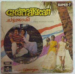 Chattakkari Malayalam Film EP Vinyl Record by G Devendran www.mossymart.com