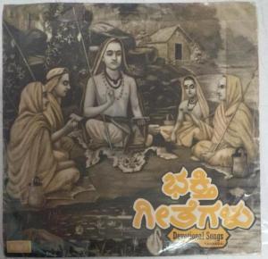 Devotional Kannada Film EP Vinyl Record by PB Sreenivos & B K Sumitra www.mossymart.com