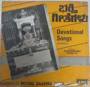 Devotional Songs Kannada EP Vinyl Record by Guruswamy Veeresh www.mossymart.com