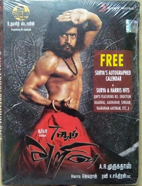 Ealam Arivu Tamil Film Audio CD by Harrish Jayaraj www.mossymart.com