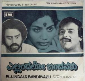 Ellindalo Bandavaru Kannada Film EP Vinyl Record by Vijyabhaskar www.mossymart.com