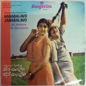 Hanabalavo Janabalavo Kannada Film EP Vinyl Record by G K Venkatesh www.mossymart.com