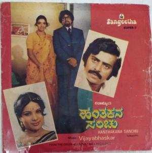 Hanthakana Sanchu Kannada Film EP Vinyl Record by Vijayabhaskar www.mossymart.com