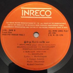 Inru Poi Naalai Vaa Tamil Film EP Vinyl Record by Ilayaraja www.mossymart.com