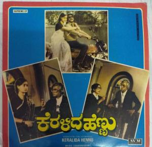 Keralida Hennu Kannada Film EP Vinyl Record by Chakravarthi www.mossymart.com