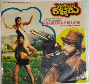 Khadeema Kallaru Kannada Film EP Vinyl Record by Shankar Ganesh www.mossymart.com