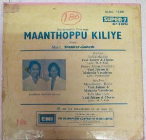 Maanthoppu Kiliye Tamil Film EP VInyl Record by Shankar Ganesh www.mossymart.com