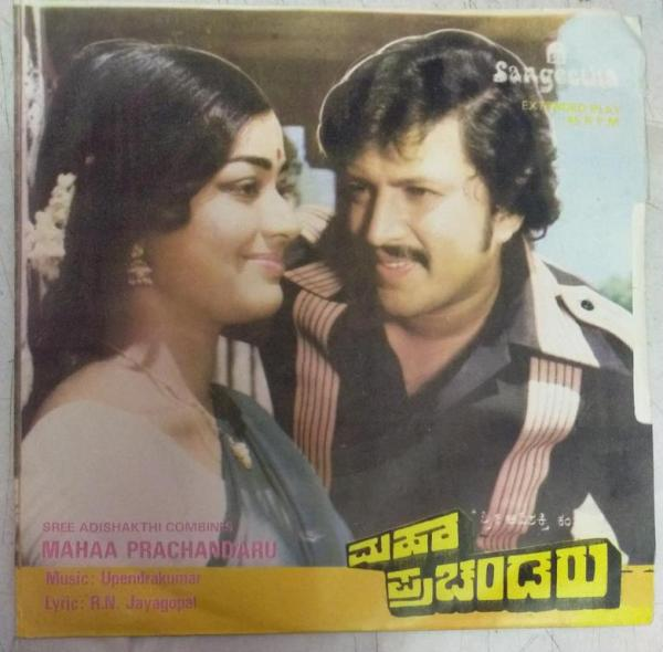 Mahaa Prachandaru Kannada Film EP Vinyl Record by Upendrakumar www.mossymart.com