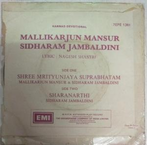 Mallikarjun Mansur and Sidharam Jambaldini Kannada Devotinal EP Vinyl Record www.mossymart.com