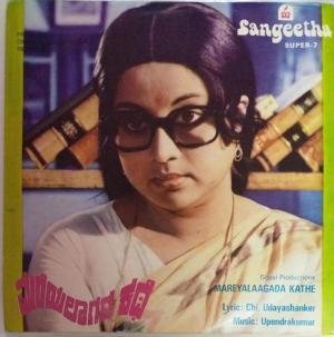 Mareyalaagada Kathe Kannada Film EP Vinyl Record by Upendrakumar www.mossymart.com
