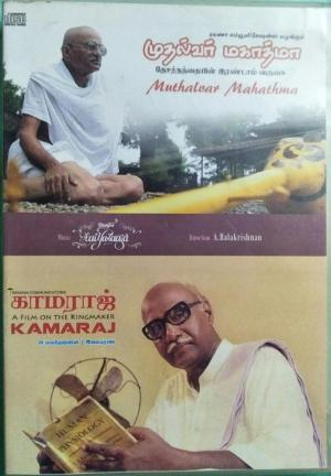 Mudalvar Mahatham and Kamaraj Tamil Audio CD by Ilayraja www.mossymart.com