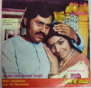 Naari Swargakke Daari Kannada Film EP Vinyl Record by Vijayabhaskar www.mossymart.com