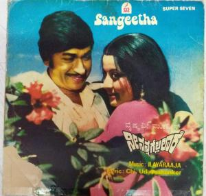Nee Nanna Gellalaare Kannada film EP Vinyl Record by Ilayaraja www.mossymart.com