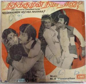 Needhikkumun Neeya Naanaa Tamil Film EP VInyl Record by M S Viswanathan www.mossymart.com