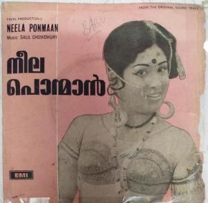 Neela Ponmaan Malayalam Film EP Vinyl Record by Salil Chowdhuri www.mossymart.com