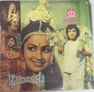Prachanda Kulla Kannada Film EP Vinyl Record by G K Venkatesh www.mossymart.com