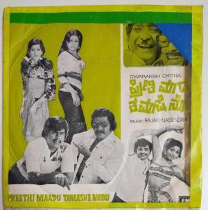 Preethi Maadu Tamaashe Nodu Kannada Film EP Vinyl Record by Rajan Nagendra www.mossymart.com
